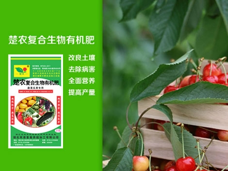 Chu agricultural compound bio-organic fertilizer