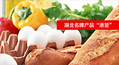 Hubei characteristic agricultural products